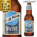賞味期限2020/1/13の訳あり品 在庫処分 アウトレットブルームーン355ml 瓶×12本送料無料 アメリカ 輸入ビール 海外ビール クラフトビール 白ビール ホワイトエール blue moon 長S