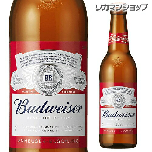 【ママ割P5倍】バドワイザー330ml瓶 ロングネックボトル Budweiserキリン ライセンス生産 キリン 海外ビール アメリカ 長S