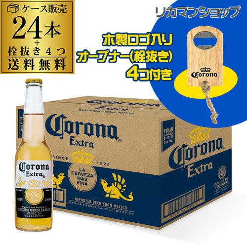 【木製オープナー(栓抜き)4つ付】コロナ エキストラ 355ml瓶×24本送料無料モルソン・クアーズ1ケース(24本)メキシコ ビール エクストラ 輸入ビール 海外ビール オープナー 栓抜き 長S