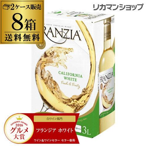 箱ワイン 白 送料無料 フランジア ホワイト 3L×8本 2ケース販売 白ワイン [ボックスワイン][BOX][ワインタップ][BIB][バッグインボックス][長S]