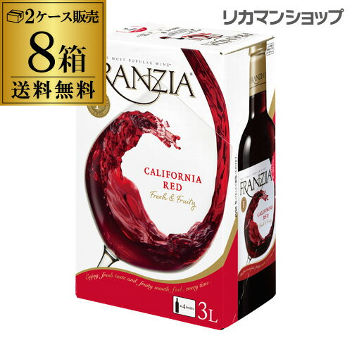 箱ワイン 赤 フランジア レッド 3L×8本 送料無料 2ケース販売 [ボックスワイン][BOX][ワインタップ][BIB][バッグインボックス][長S]