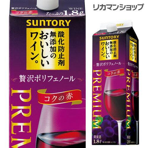 サントリー酸化防止剤無添加のおいしいワイン 贅沢ポリフェノール 1800ml likaman_SZP [1.8L][紙パック][長S] 赤ワイン