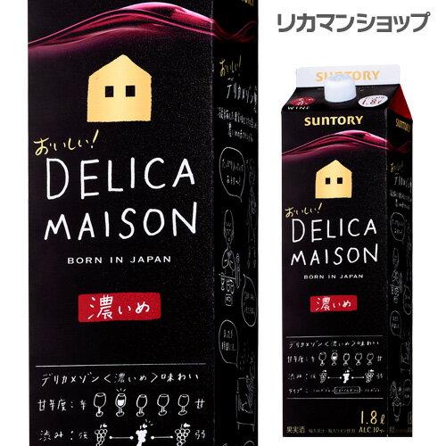 サントリー デリカメゾン <濃いめ> 1800ml[1.8L][紙パック][長S] 赤ワイン