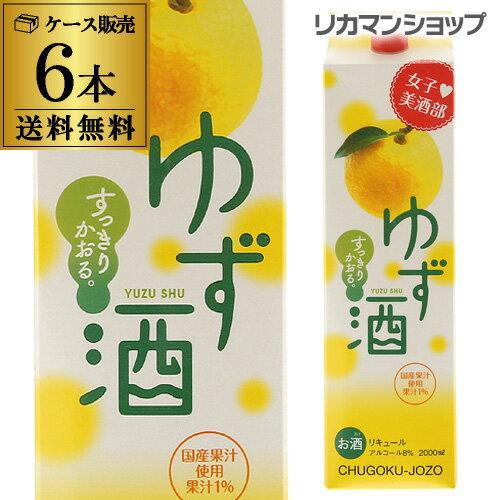 リキュール 女子美酒部 ゆず酒 柚子 8度 2L×6本 送料無料 2000ml 長S