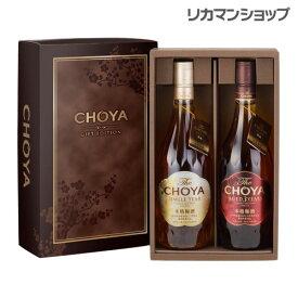 送料無料 ザ チョーヤ ギフトエディション 720ml×2本セット The CHOYA 三年 一年熟成 梅酒 SINGLE YEAR & AGED3YEARS 贈り物 贈答 プレゼント 長S