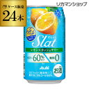 【アサヒ】アサヒ Slat すらっとレモンスカッシュサワー350ml缶×1ケース(24缶) Asahi チューハイ サワー レモンサワー缶 長S [レモンサワー][スコスコ][スイスイ]