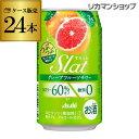 【アサヒ】アサヒ Slat すらっとグレープフルーツサワー350ml缶×1ケース(24缶) Asahi チューハイ サワー 長S