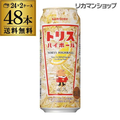 【トリス】【通常】サントリー トリスハイボール缶500ml缶×2ケース(48缶) SUNTORY トリス ハイボール サワー 長S