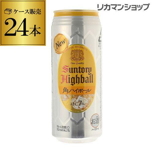 【角】【通常】サントリー 角ハイボール缶500ml缶×1ケース(24缶)[SUNTORY][角瓶][チューハイ][サワー] GLY