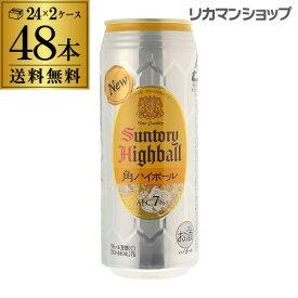 【角】【通常】サントリー 角ハイボール缶500ml缶×2ケース(48缶)[SUNTORY][角瓶][チューハイ][サワー] 長S