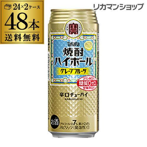 【宝】【グレープフルーツ】 タカラ 焼酎ハイボール グレープフルーツ 500ml缶×2ケース(48缶) TaKaRa チューハイ サワー 長S
