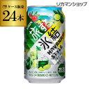 【氷結】【モヒート】キリン 旅する氷結 カリビアンモヒート 350ml缶×1ケース(24缶) KIRIN チューハイ サワー 長S