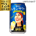 サントリー 明日のレモンサワー350ml缶×3ケース(72缶) 送料無料 SUNTORY チューハイ サワー 長S