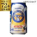 サントリー ジョッキ生 350ml×72缶 3ケース送料無料 ケース 新ジャンル 第三のビール 国産 日本 長S