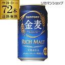 サントリー 金麦 350ml×72缶 3ケース送料無料 ケース 新ジャンル 第三のビール 国産 日本 長S
