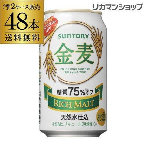 サントリー 金麦オフ 350ml×48缶 2ケース 第三のビール 送料無料 ビール 国産 日本 長S