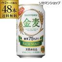 【10%オフクーポン配布中!先着順!】サントリー 金麦オフ 350ml×48缶 2ケース 第三のビール 送料無料 国産 日本 ビ…