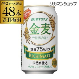 10%OFFクーポン取得可 セール期間先着順200円OFFクーポン取得可 先着順サントリー 金麦オフ 350ml×48本 送料無料 ビールテイスト48缶(24本×2ケース販売) 1本あたり106.9円税別 第三のビール 国産 日本 ビール HTC