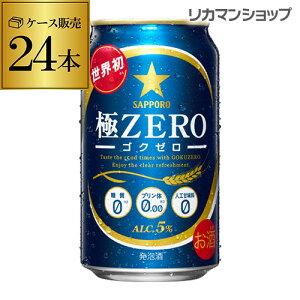 サッポロ 極ゼロ 350ml×24缶【ご注文は2ケースまで1個口配送可能です!】【ケース】[発泡酒][国産][日本][長S]