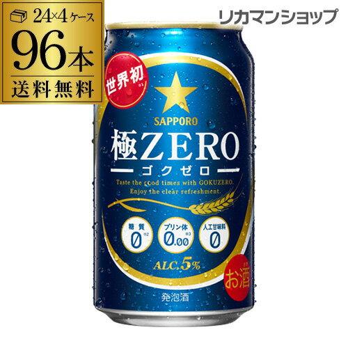 送料無料 サッポロ 極ゼロ 350ml×96本 発泡酒 長S 96缶 4ケース販売 ビールテイスト 2個口でお届けします