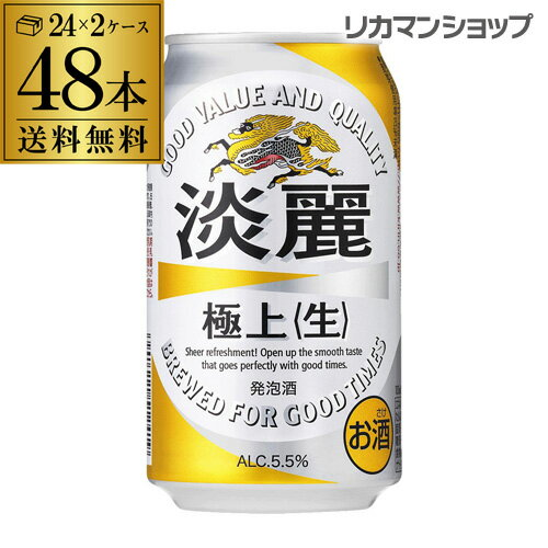 キリン 麒麟 淡麗 極上 <生> 350ml×48缶 2ケース送料無料【ケース】 発泡酒 国産 日本 長S 端麗