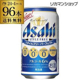 発泡酒 アサヒ スタイルフリー パーフェクト 350ml×96本送料無料 長S 96缶 4ケース販売 ビールテイスト2個口でお届けします お歳暮 御歳暮