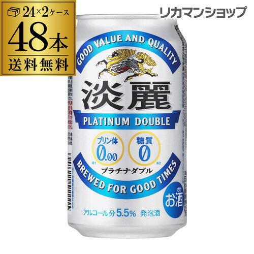 キリン 麒麟 淡麗 プラチナダブル 350ml×48缶送料無料【ケース】 発泡酒 国産 日本 長S 端麗
