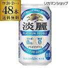 あす楽 時間指定不可 キリン 麒麟 淡麗 プラチナダブル 350ml×48缶送料無料 ケース 発泡酒 国産 日本 端麗 48本 RSL (ARI) 母の日 父の日