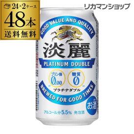 キリン 麒麟 淡麗 プラチナダブル 350ml×48缶送料無料 ケース 発泡酒 国産 日本 長S 端麗