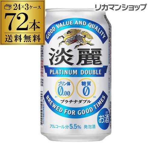 キリン 麒麟 淡麗 プラチナダブル 350ml×72缶送料無料【ケース】 発泡酒 国産 日本 長S 端麗