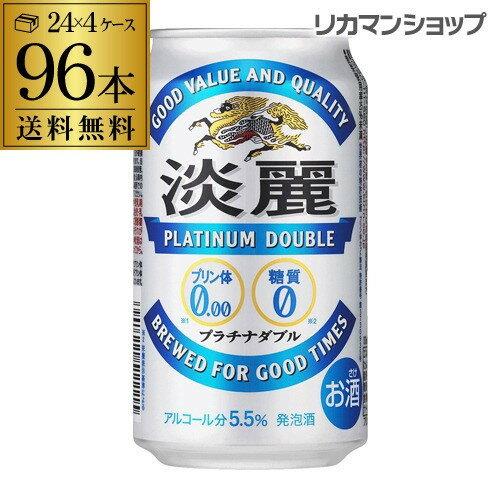 キリン 麒麟 淡麗 プラチナダブル 350ml×96缶送料無料【ケース】 発泡酒 国産 日本 長S 端麗2個口でお届けします