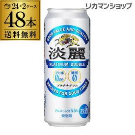 送料無料 キリン 淡麗 プラチナダブル 500ml×48本 発泡酒 ビールテイスト 500缶 国産 2ケース販売 缶 長S 端麗