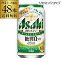 最大400円OFFクーポン配布 先着順発泡酒 アサヒ スタイルフリー 糖質0 ゼロ 350ml×48本(24本×2ケース販売)送料無料 …