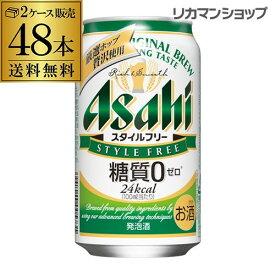 キャッシュレス5%還元対象品発泡酒 アサヒ スタイルフリー 糖質0 ゼロ 350ml×48本(24本×2ケース販売)送料無料 48缶 ビールテイスト GLY