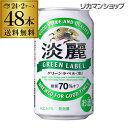 キリン 麒麟 淡麗 <生> グリーンラベル 糖質70%オフ 350ml×48缶送料無料【ケース】 発泡酒 国産 日本 長S 端麗…