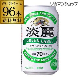 キリン 麒麟 淡麗 <生> グリーンラベル 糖質70%オフ350ml×96缶 送料無料【ケース】 発泡酒 国産 日本 長S 端麗 キリンビール 淡麗グリーンラベル2個口でお届けします