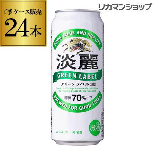 キリン 淡麗 生 グリーンラベル 糖質70%オフ 500ml×24本麒麟 発泡酒 ビールテイスト 500缶 国産 1ケース販売 缶 長S 端麗