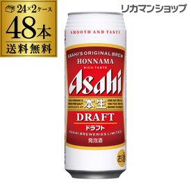 送料無料 アサヒ 本生ドラフト赤 500ml×48本本生 ドラフト 発泡酒 ビールテイスト 500缶 国産 2ケース販売 缶 長S
