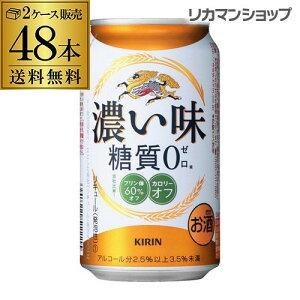(全品P2倍 11/25限定)キリン 濃い味 糖質ゼロ <糖質0> 350ml×48缶送料無料 2ケース販売【ケース】[新ジャンル][第三のビール][国産][日本][長S] お歳暮 御歳暮