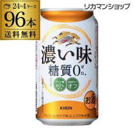 キリン 濃い味 糖質ゼロ <糖質0> 350ml×96缶送料無料 4ケース販売【ケース】[新ジャンル][第三のビール][国産][日本][長S]2個口でお届けします