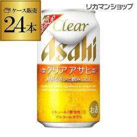 アサヒ クリアアサヒ 350ml×24缶 送料無料【ケース】[新ジャンル][第三のビール][国産][日本] 24本 長S