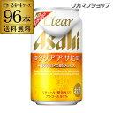 アサヒ クリアアサヒ 350ml×96本送料無料 新ジャンル 第3の生 ビールテイスト 350缶 国産 4ケース販売 缶 GLY