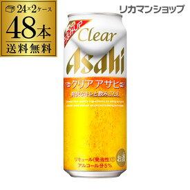 キャッシュレス5%還元対象品送料無料 アサヒ クリアアサヒ 500ml×48本新ジャンル 第3の生 ビールテイスト 500缶 国産 2ケース販売 缶 GLY