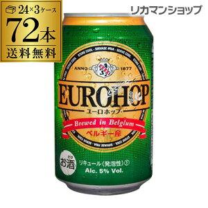 送料無料 ユーロホップ 330ml×72本 3ケース 72缶 ベルギー 新ジャンル 輸入ビール 海外ビール 輸入新ジャンル 輸入第3ビール 輸入第三ビール EUROHOP 長S