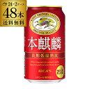 送料無料 キリン 本麒麟(ほんきりん) 350ml×48本麒麟 新ジャンル 第3の生 ビールテイスト 350缶 国産 缶 長S