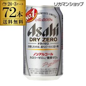 1本あたり103.8円(税別) ノンアルコール ビール アサヒ ドライゼロ 350ml×72本 長S