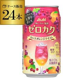 【1ケース】アサヒ ゼロカク カシスオレンジテイスト350ml缶×24本 ASAHI アサヒ ノンアル ゼロカク カシスオレンジ 長S