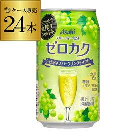 【1ケース】アサヒ ゼロカク シャルドネスパークリングテイスト350ml缶×24本 ASAHI アサヒ ノンアル ゼロカク シャルドネ 長S