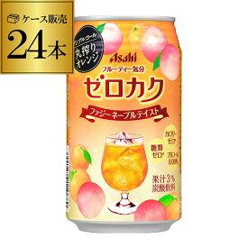 【1ケース】アサヒ ゼロカク ファジーネーブルテイスト350ml缶×24本 ASAHI アサヒ ノンアル ゼロカク ファジーネーブル HTC