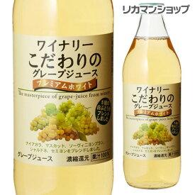ワイナリーこだわりのグレープジュースプレミアムホワイト 1000ml 1L瓶株式会社アルプス濃縮還元 果汁100% 香料等無添加5種の白ぶどうをブレンド 長S